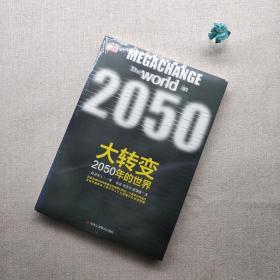 大转变:2050年的世界