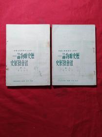 历史唯物论 社会发展史(上下册)1950年2月初版