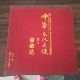 中华文化大使言恭达《上下》