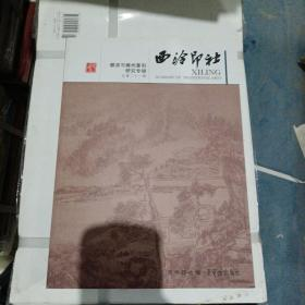 徽派与徽州篆刻研究专辑:西泠印社(总第21辑)
