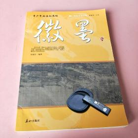阅读中华国粹:青少年应该知道的徽墨