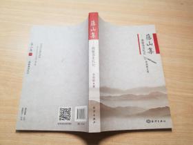 藤山集 : 湘敏读史札记
