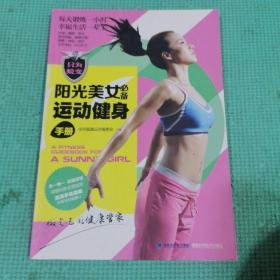 阳光美女必备运动健身手册