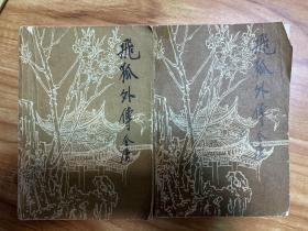 飞狐外传 上下 鹭江出版社