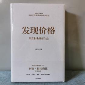 发现价格:期货和金融衍生品    精装本   正版新书未开封
