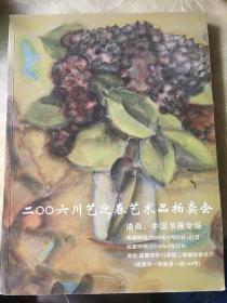2006川艺迎春艺术品拍卖会 油画 中国书画专场