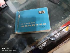 无线电通信用 半导体器件手册