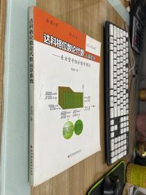 达科格位数论代数运算系统 : 东方哲学组合数学理论
