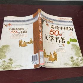 影响中国的50部文学名著 (图文版)