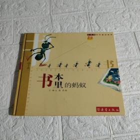 书本里的蚂蚁(火凤凰彩色童话画册) 精