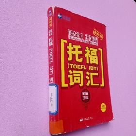 新航道·读故事记单词托福(TOEFL IBT)词汇