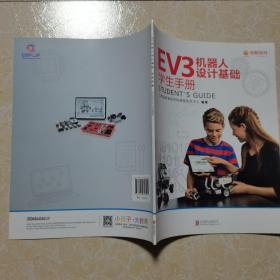 EV3,机器人设计基础(学生手册)