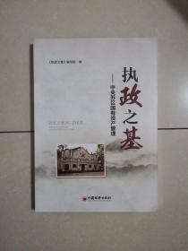 执政之基:中央苏区国有资产管理