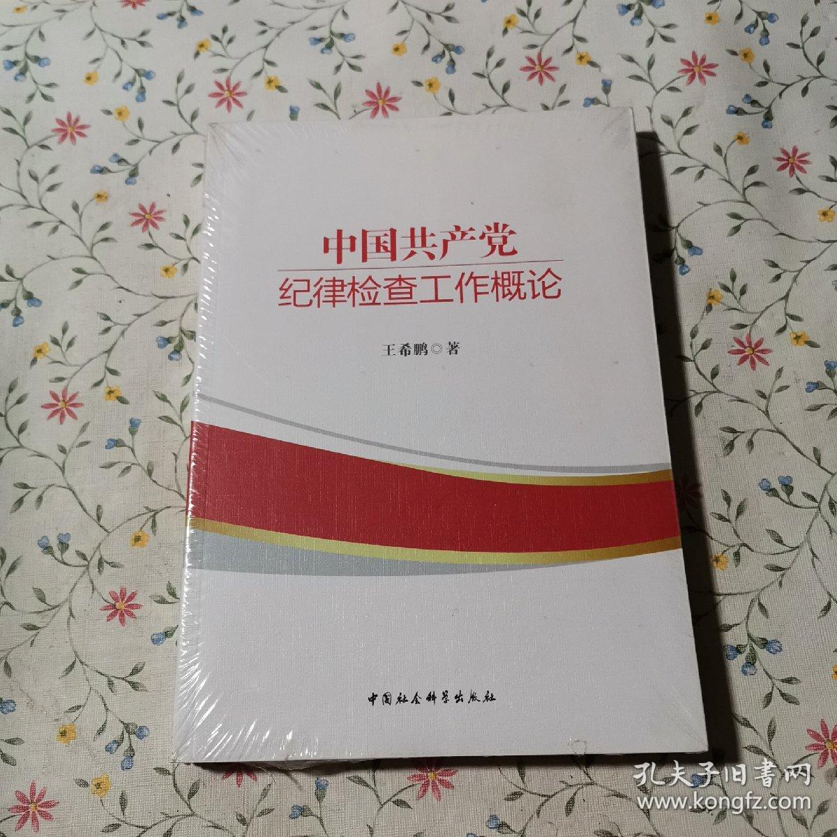 中国共产党纪律检查工作概论