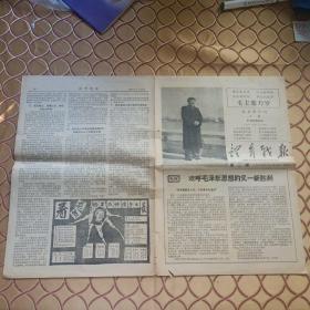 文革小报:体育战报 第二期 1967年1月28日