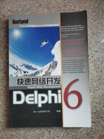 快速网络开发 Delphi 6