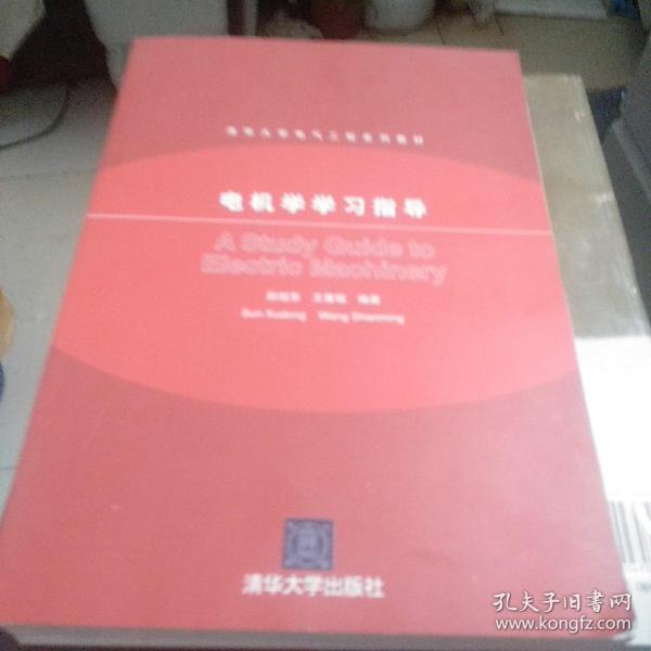 电机学学习指导/清华大学电气工程系列教材