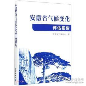 安徽省气候变化评估报告(精)