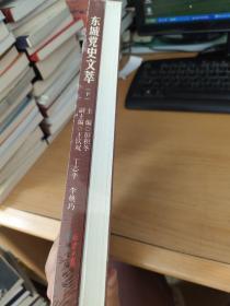 东城区党史文萃(上下)