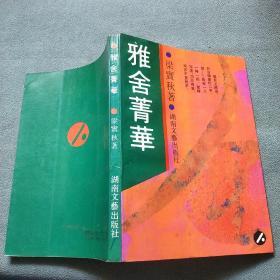 雅舍菁华 /梁实秋;湖南文艺出版社