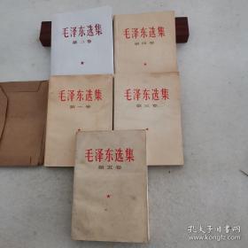 毛泽东选集(1-5卷合售)