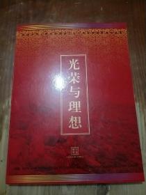 光荣与理想(庆祝中华人民共和国成立五十周年专题邮票珍藏册)