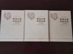 陕西石窟内容总录.延安卷(上中下三册)(精装)