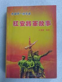 中国第一将军县 红安将军故事