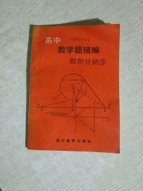 高中数学题精编微积分初步