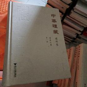 中华礼藏·礼术卷:堪舆之属·第一册