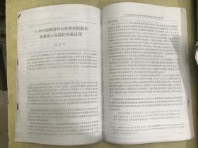 【复印件】50年代初美国对台湾政策的酝酿和武装侵占台湾的决策过程