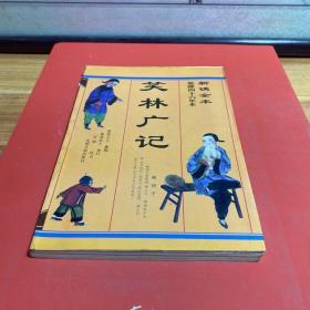 笑林广记:中国古典文化精华