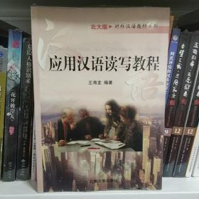 对外汉语教材系列:应用汉语读写教程