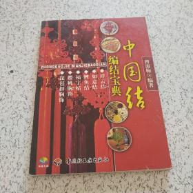 中国结编结宝典