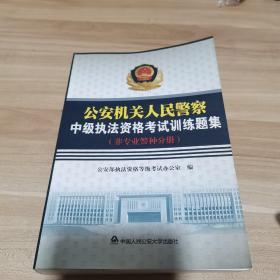 公安机关人民警察中级执法资格考试训练题集. 非专 业警种分册(内页干净)