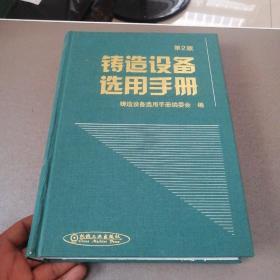 铸造设备选用手册 第2版