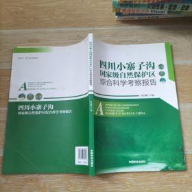 四川小寨子沟国家级自然保护区综合合科学考察报告 签赠本