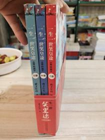 一生一世笑皇途·终结篇(共3册)