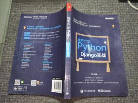 跟老齐学Python:Django实战【内页干净无笔记】