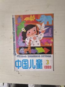 中国儿童1989年第3期