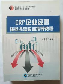ERP企业经营模拟沙盘实训指导教程