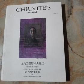 Christie's Magazine 2015年10月 上海专刊