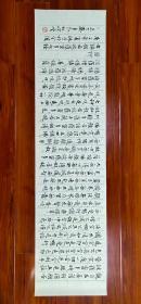 【孙晓云】精品书法《波罗蜜多心经》一幅,横幅,34厘米//136厘米