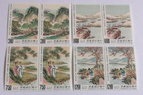 台湾专279中国古典诗词邮票乐府诗2套合售