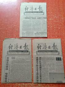 经济日报 1989年5月4日、5月18日、5月30日 3张一起合售