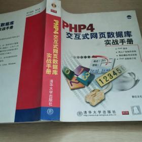 PHP4交互式网页数据库实战手册