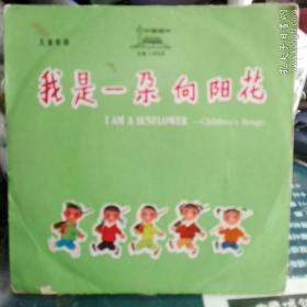 中国唱片 儿童歌曲 我是一朵向阳花