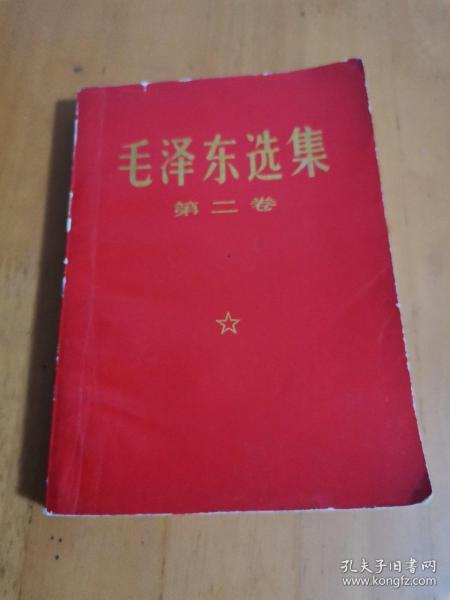 毛泽东选集第二卷.
