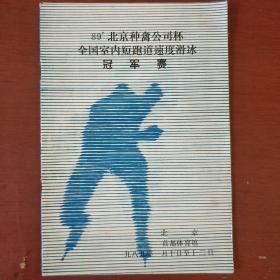 《89北京种禽公司杯全国室内短刀速度滑冰冠军赛》北京首都体育馆 1989年 私藏 书品如图