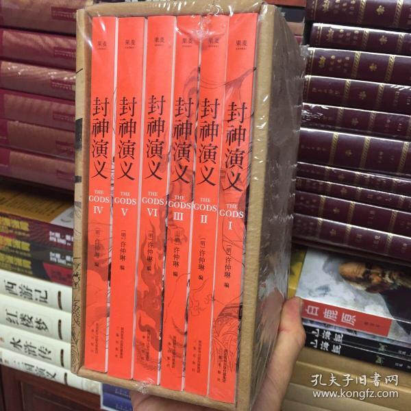 封神演义(独一无二的中式奇幻,依托商周历史的神魔大战;时尚设计小开本,把经典阅读融入日常生活)